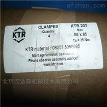 原廠直供KTR BoWex junior-M型曲面齒聯軸器