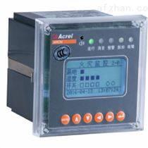 安科瑞智能安全電氣火災監控系統