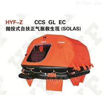 HYF-Z CCS GL EC 抛投式自扶正气胀救生筏