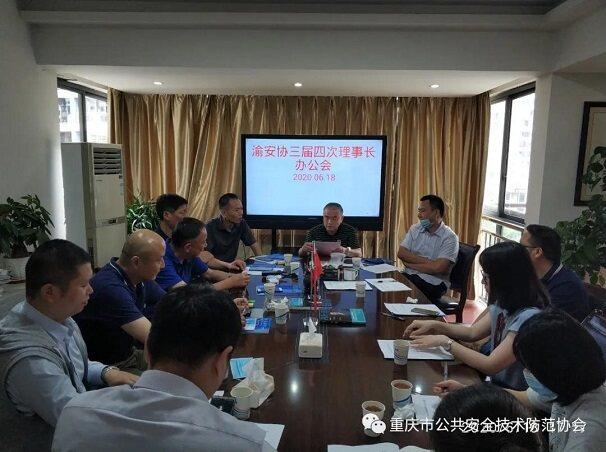 重慶安防協會召開三屆四次理事長辦公會