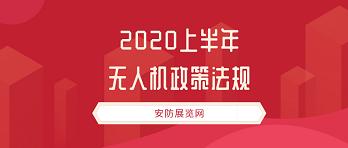 2020年上半年 我國無人機獲六大政策加持
