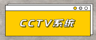 CCTV能否成為更有效的工具?