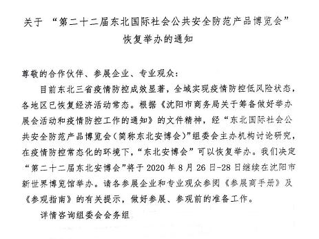 """關于 """"第二十二屆東北國際社會公共安全防范產品博覽會""""恢復舉辦的通知"""