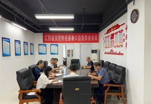 江西省安防協會召開慈善公益委員會工作會議