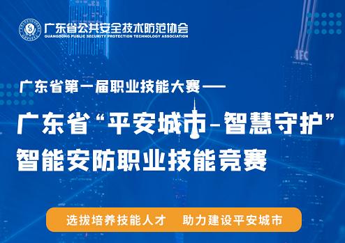 """廣東省""""平安城市-智慧守護""""智能安防職業技能競賽全面開展"""