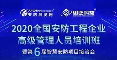 思正冠名 2020福建省安防工程企业高级管理人员培训班开课通知