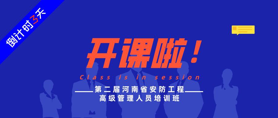 倒計時3天:第二屆河南省安防工程高級管理人員培訓班即將開課