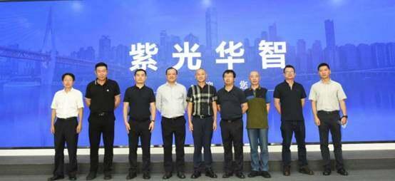 紫光華智與甬舟科技簽署戰略合作協議