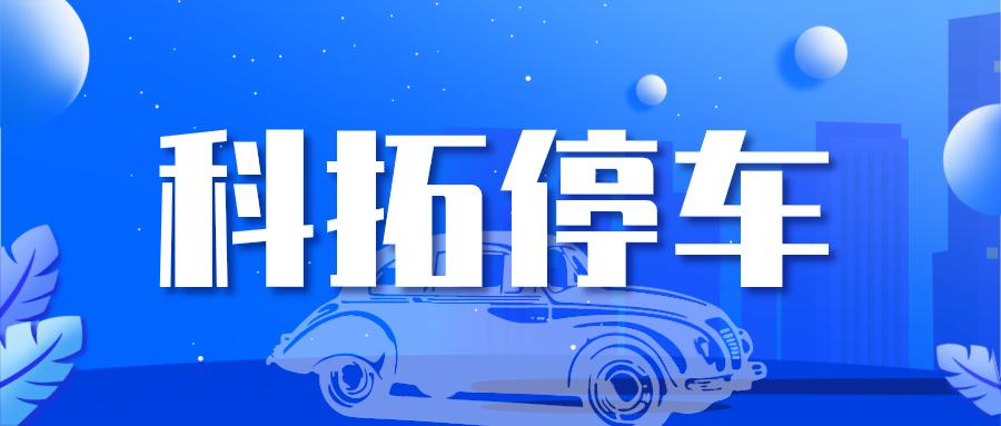 科拓停車智慧元素加持 助力廣州廣播電視臺華麗再升級