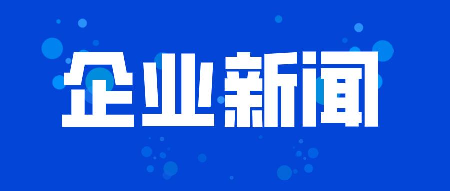 第二届江苏安防工程企业高级管理人员培训班成功召开