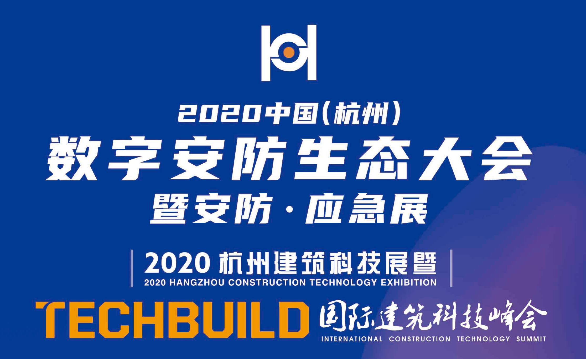 展会攻略:2020中国(杭州)数字安防生态大会暨安防应急展