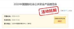 """關于暫停舉辦""""2020中國國際社會公共安全產品博覽會""""的通知"""