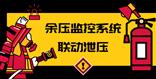 余壓監控系統聯動泄壓是消防與時代接軌的標志