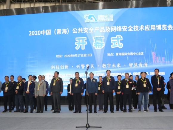 2020青海安博会隆重开幕!