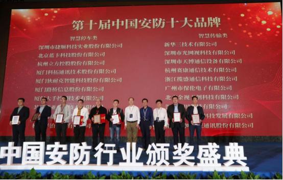 蓝卡科技蝉联中国安防十大品牌