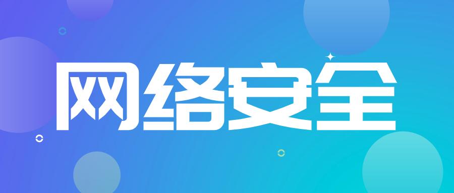 2020中国网络安全行业市场规模及发展前景分析