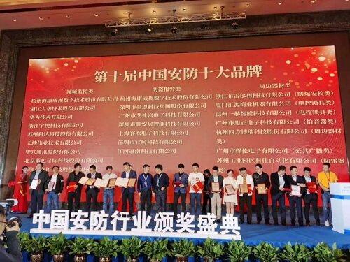 温州一赫智能:2020中国安防行业颁奖盛典