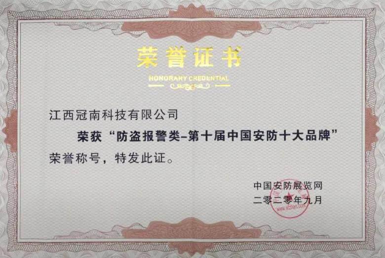 热烈祝贺冠南科技荣获中国安防行业多项荣誉!