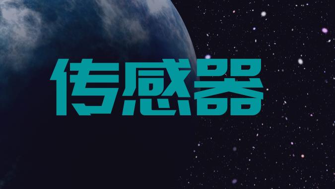 2020年中國傳感器行業市場現狀及競爭格局分析
