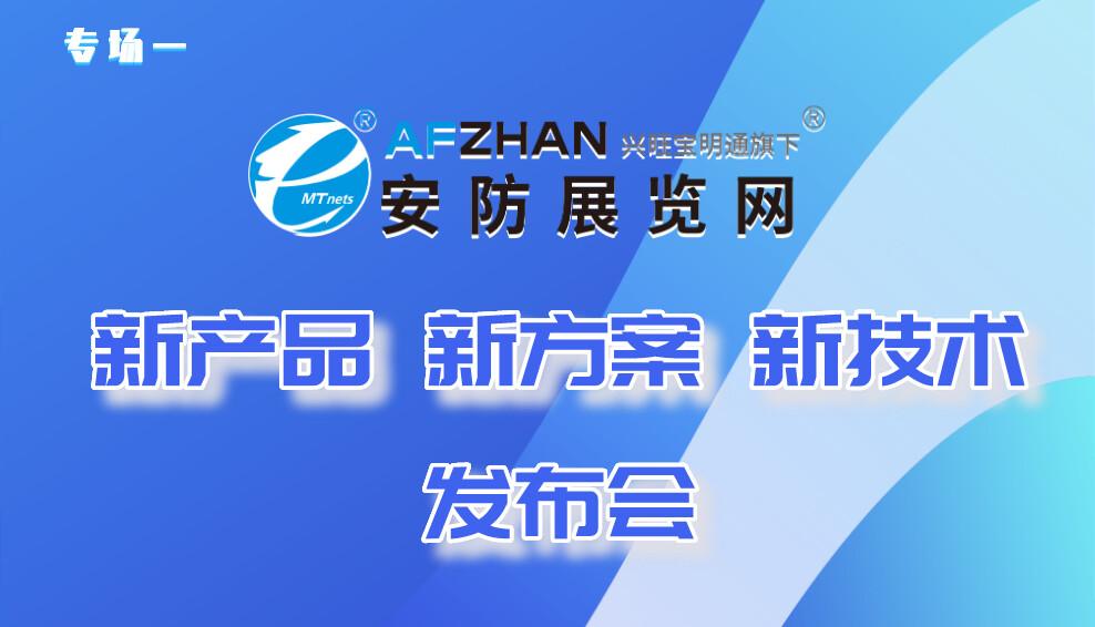 【公益展】2020第二屆云安會--新產品、新方案、新技術發布會(專場一)