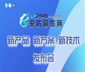 【公益展】2020第二届云安会--新产品、新方案、新技术发布会(专场一)