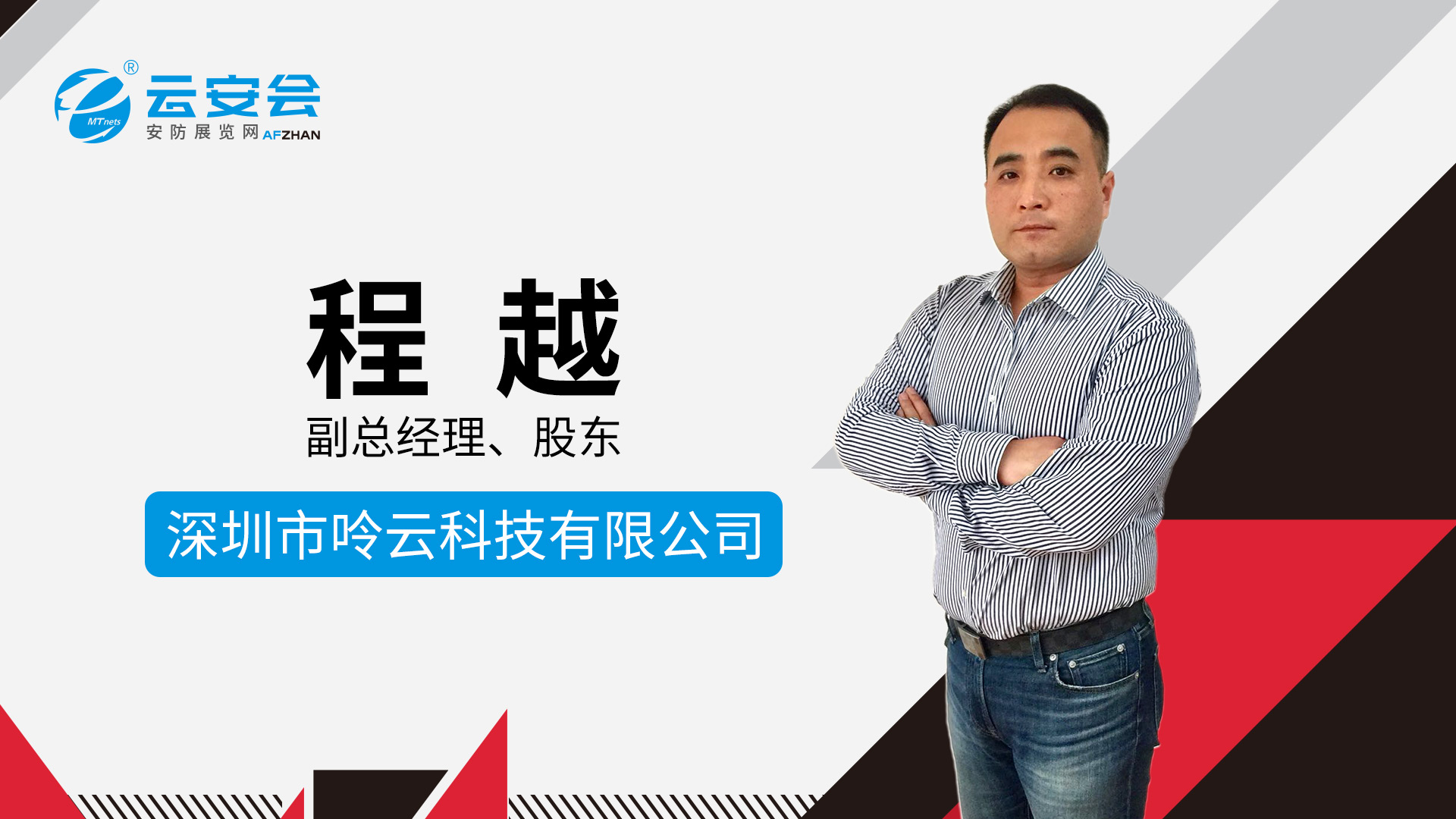 云访谈-专访深圳市呤云科技有限公司副总经理程越