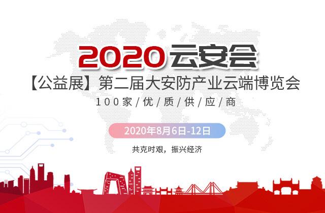 2020第二届云安会