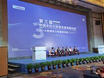 中國安防行業頒獎盛典暨第三屆中國安防大數據高峰論壇圓滿成功