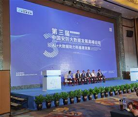 中国安防行业颁奖盛典暨第三届中国安防大数据高峰论坛圆满成功