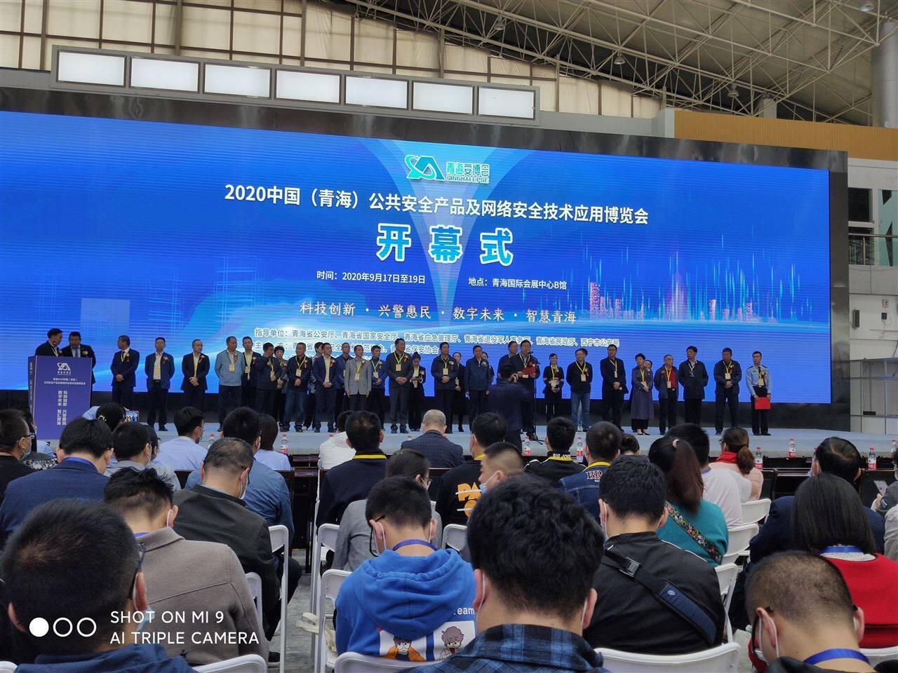 2020青海安博会隆重举办