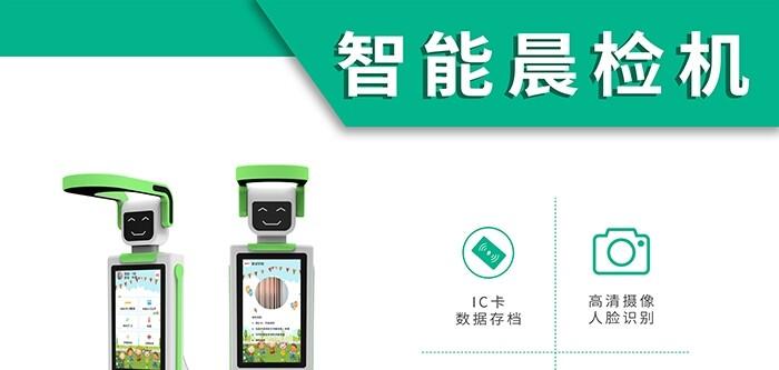 河北邯郸幼儿园晨检机器人零接触测体温-微幼科技