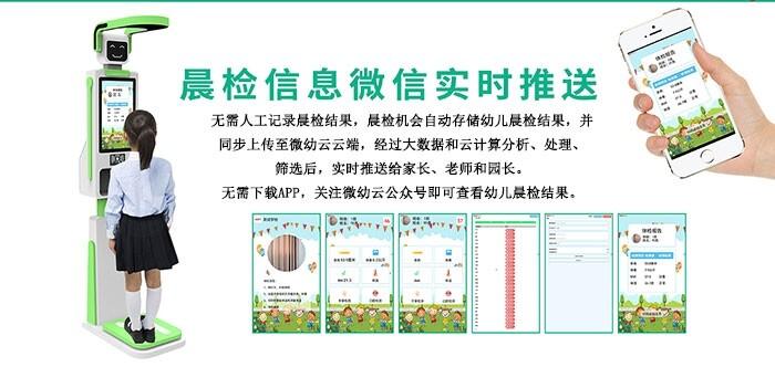河北邯郸幼儿园晨检机器人零接触测体温推送晨检结果