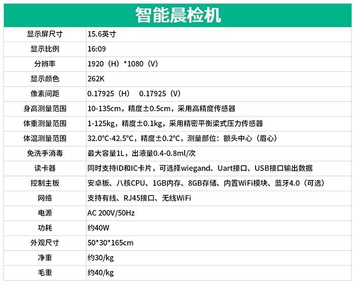 河北邯郸幼儿园晨检机器人零接触测体温技术参数