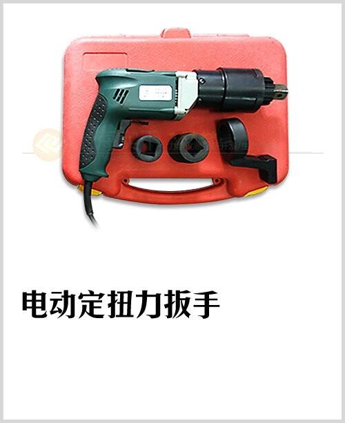 SGDD-230定扭矩电动扳手