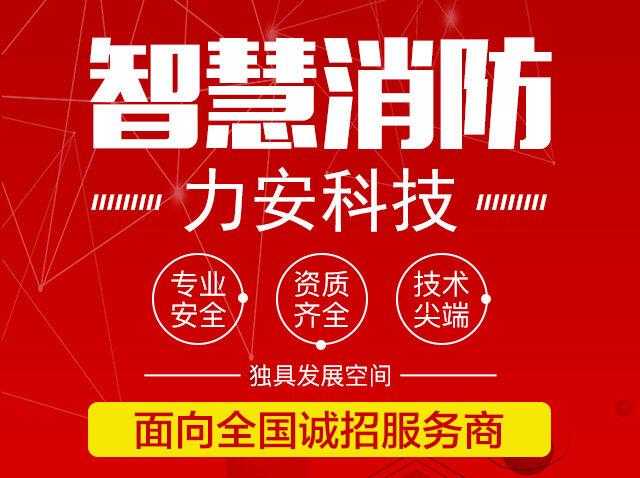 贵州智慧消防物联网厂家代理