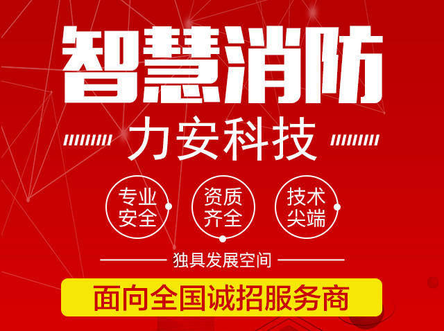 智慧消防物联网远程监控系统