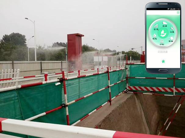 手机控制自动喷淋降尘系统
