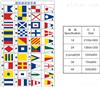 信号旗国际通语船用航海信号旗帜