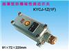 KYCJ-1Z,KYCJ-1F防爆磁性接近开关