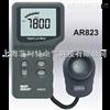 AR823照度计AR823