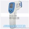 AF110人体体温测温仪